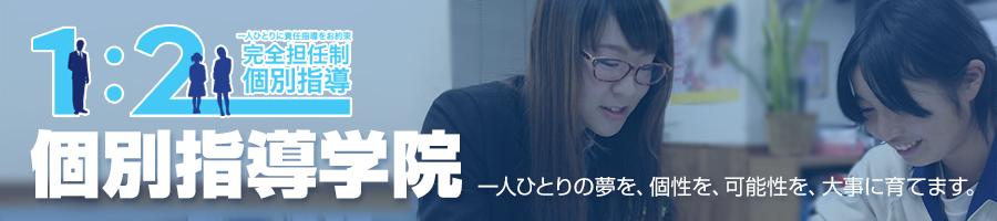 kobetsu_top