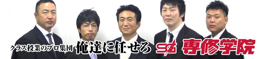 sensyu_top