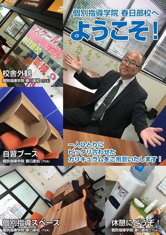 tea_kasukabe